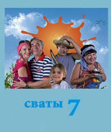 сваты 1 сезон серия 5 смотреть онлайн: